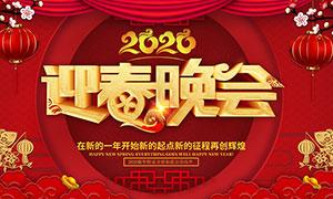2020迎春晚会活动背景设计PSD素材