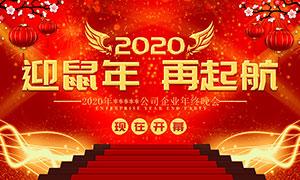 2020鼠年企业年会背景设计PSD源文件