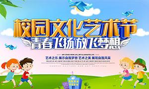 校园文化艺术节宣传海报设计PSD素材