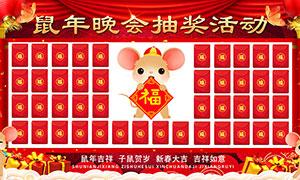 鼠年晚會抽獎紅包墻設計PSD素材