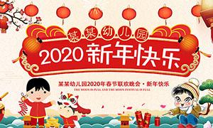 2020幼儿园春节晚会幕布背景PSD素材