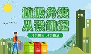 垃圾分類搬運公益宣傳展板PSD素材