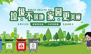 垃圾分類公益宣傳活動展板PSD素材