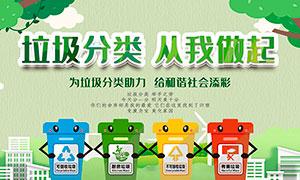 垃圾分類城市宣傳標語設計PSD素材