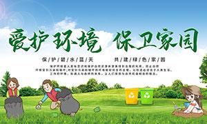 愛護環境公益宣傳展板設計PSD源文件