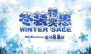 冬装特卖惠活动海报设计PSD素材