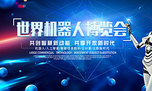 世界機器人博覽會宣傳展板PSD素材