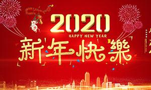 2020新年快乐主题氛围海报PSD素材