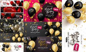 氣球元素的黑色星期五海報矢量素材
