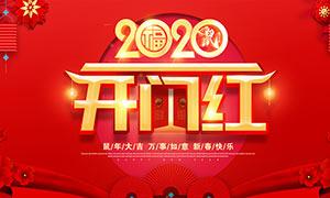 2020鼠年开门红宣传海报设计PSD素材