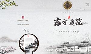 中式房地产宣传册封面设计PSD素材