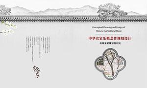 中式建筑宣傳冊封面設計PSD素材