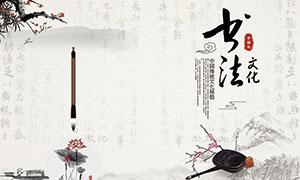 中國書法文化畫冊封面設計PSD素材