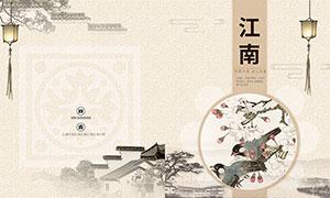 中國風水墨江南畫冊封面設計PSD素材