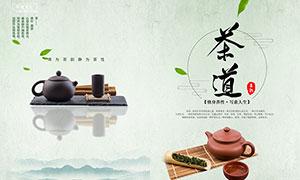 中國風茶葉宣傳冊封面設計PSD素材