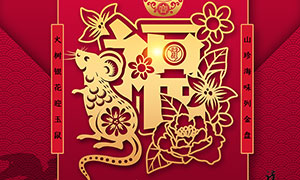 2020创意福字新春海报设计PSD素材