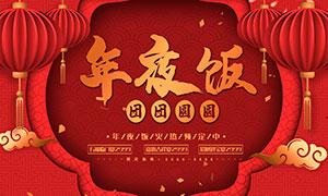 酒店年夜饭宴会套餐海报设计PSD素材