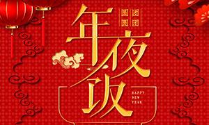 酒店年夜饭春节预定海报设计PSD素材