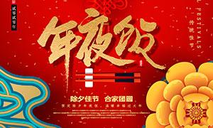 除夕年夜饭预定海报设计时时彩网投平台
