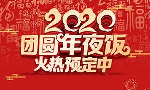 2020团圆年夜饭预订海报设计时时彩网投平台