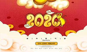 2020新年新气象海报设计PSD素材