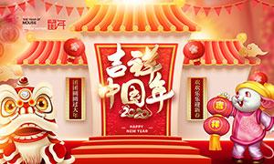 2020吉祥中国年海报设计PSD素材