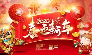 2020鼠年夕阳新年海报设计PSD素材