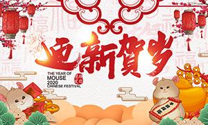 2020鼠年迎新贺岁海报设计PSD素材