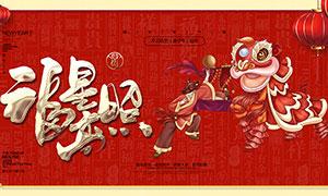 2020鼠年福星高照海报设计PSD素材