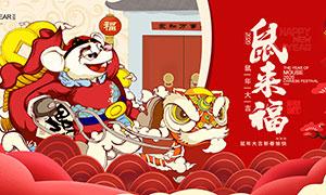 2020鼠来福春节主题海报设计PSD素材