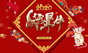 2020鼠年传统风格宣传展板PSD素材