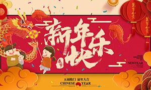 新年快乐五福临门海报设计PSD素材
