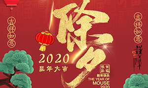 2020鼠年除夕夜宣传海报设计PSD素材
