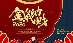 2020金鼠纳财宣传单设计PSD素材
