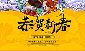 2020鼠年恭贺新春宣传海报PSD素材
