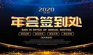 2020年会签到处背景设计PSD素材
