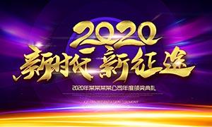 2020新时代新征途年会舞台背景时时彩网投平台