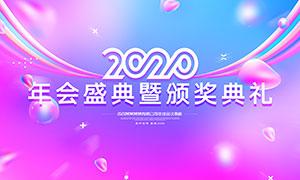 2020年会盛典颁奖典礼背景PSD素材