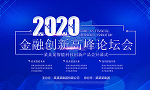 2020金融创新高峰论坛会议背景PSD素材