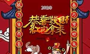 2020鼠年迎财神宣传海报设计PSD素材