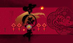 传统中国年宣传海报设计PSD素材