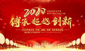 2020企业新年誓师大会舞台背景PSD素材