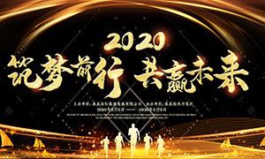 2020金色主题企业年会背景PSD素材