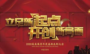 2020集团年度盛典表彰大会背景PSD素材