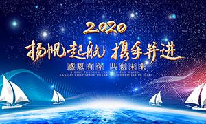 2020蓝色主题企业年会舞台背景PSD素材
