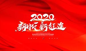 2020红色主题企业年会背景设计PSD素材