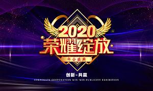 2020荣耀绽放年会背景设计PSD素材