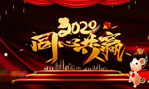 2020鼠年企业年会舞台背景PSD模板
