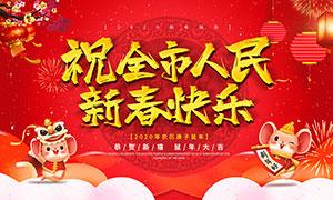 祝全市人民新春快樂宣傳海報PSD素材