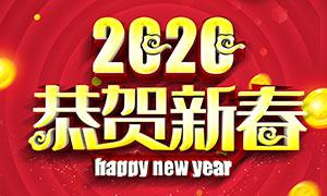 2020新年狂歡節宣傳海報設計PSD素材
